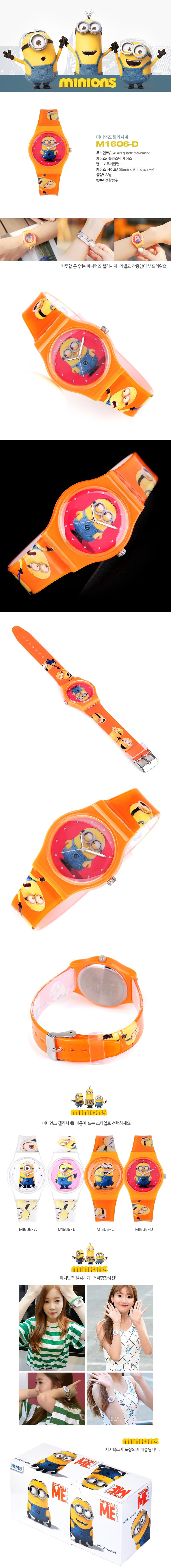 M1606-D (미니언즈시계)39,000원-미니언즈패션잡화, 손목시계, 브랜드시계, 공용바보사랑M1606-D (미니언즈시계)39,000원-미니언즈패션잡화, 손목시계, 브랜드시계, 공용바보사랑