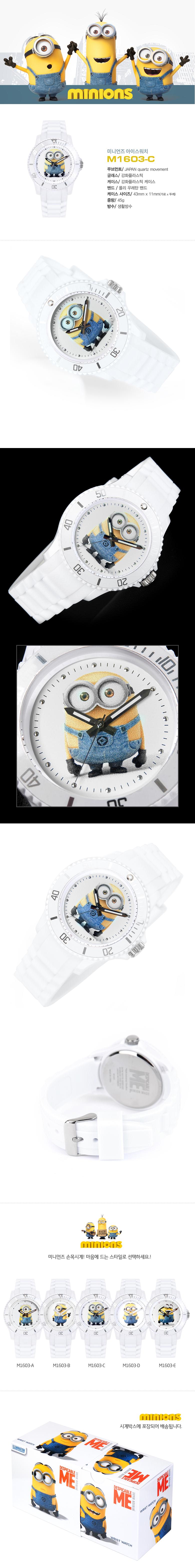 M1603-C (미니언즈시계)40,000원-미니언즈패션잡화, 손목시계, 브랜드시계, 공용바보사랑M1603-C (미니언즈시계)40,000원-미니언즈패션잡화, 손목시계, 브랜드시계, 공용바보사랑