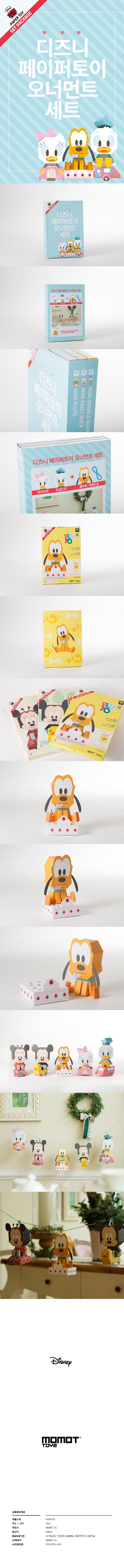 모모트-디즈니-도널드 플루토 세트 M-SIZE - 모모트, 25,000원, 페이퍼 토이, 캐릭터