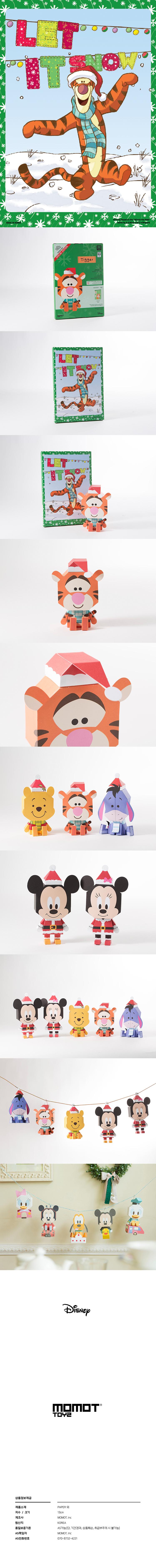 디즈니-티거 윈터 Ver.(M) - 모모트, 10,000원, 페이퍼 토이, 캐릭터