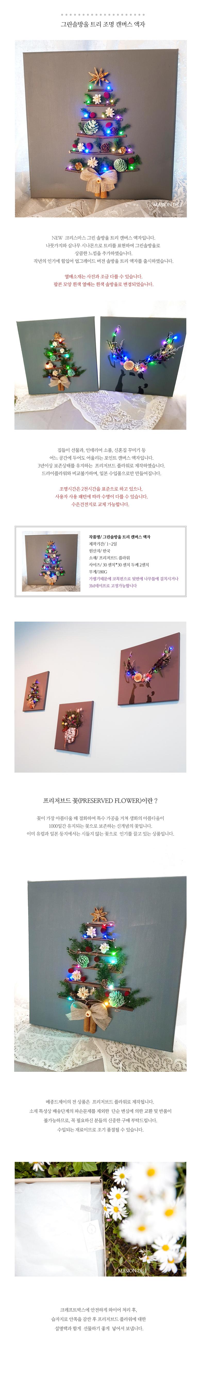 그린솔방울 트리 조명 캔버스 액자47,000원-메종드제이인테리어, 액자/홈갤러리, 홈갤러리, 크리스마스아트바보사랑그린솔방울 트리 조명 캔버스 액자47,000원-메종드제이인테리어, 액자/홈갤러리, 홈갤러리, 크리스마스아트바보사랑