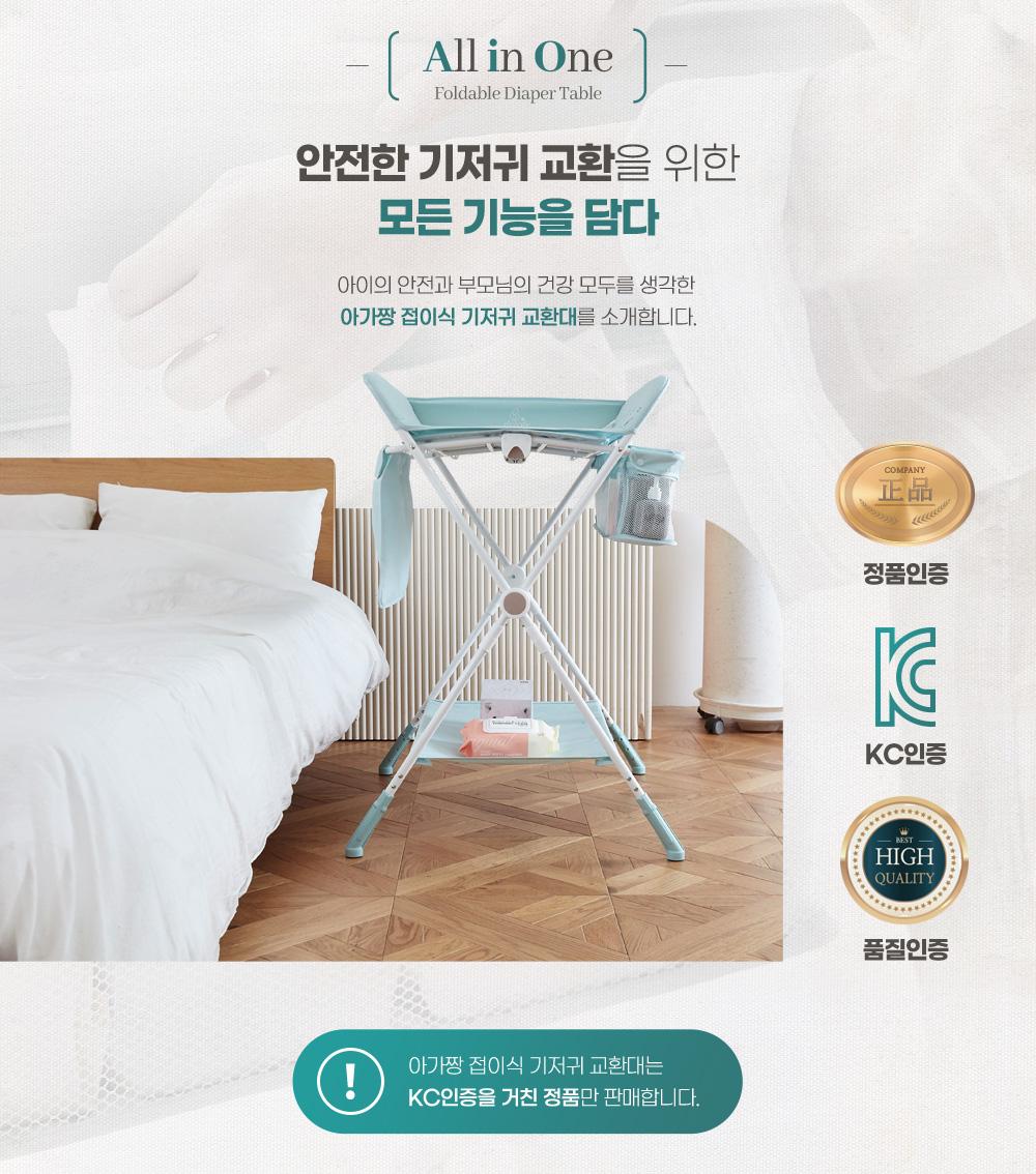 아가짱 접이식 기저귀 교환대 - 아가짱, 89,000원, 신생아용품, 기저귀/패드