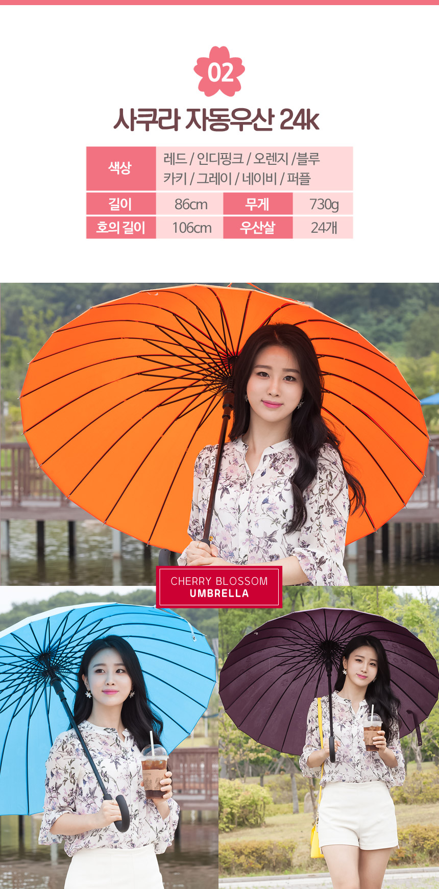 비가 오면 꽃이 피는 사쿠라 자동장우산 - 잇쇼, 13,900원, 우산, 자동장우산