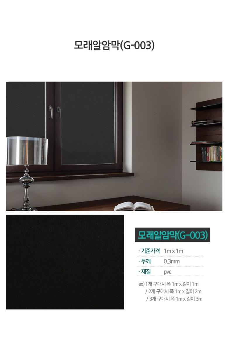 goodfix 무점착창문시트지 모래알암막(G-003) - 굿픽스, 6,000원, 벽시/시트지, 디자인 시트지