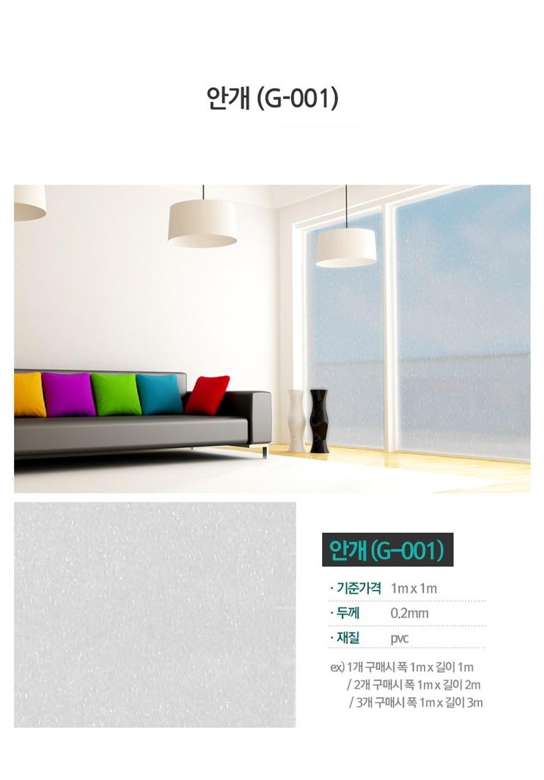 goodfix 무점착창문시트지 안개시트지(G-001) - 굿픽스, 5,500원, 벽시/시트지, 디자인 시트지