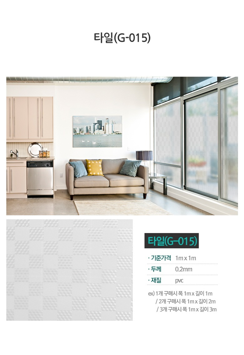 goodfix 무점착창문시트지 타일(G-015) - 굿픽스, 5,500원, 벽지/시트지, 디자인 시트지