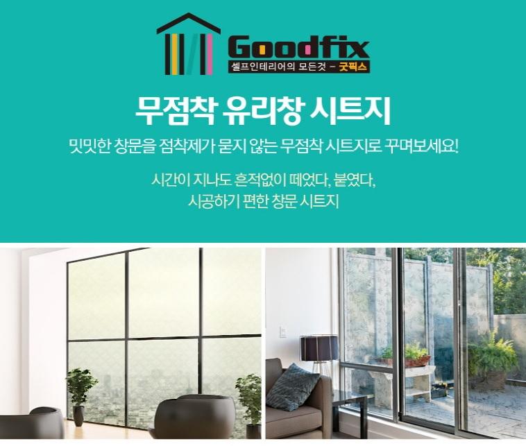 무점착창문시트지 안개시트지 광폭(123cm) - 굿픽스, 6,000원, 벽시/시트지, 디자인 시트지