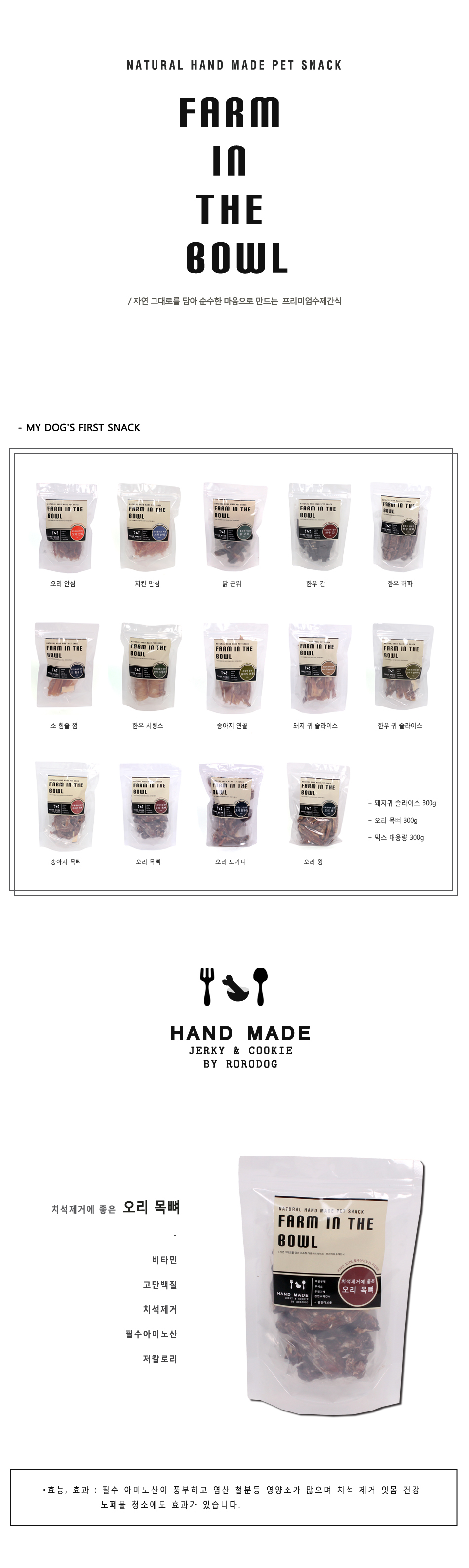 로로독 팜인더보울 오리목뼈 300g - 로로독, 13,000원, 간식/영양제, 수제간식