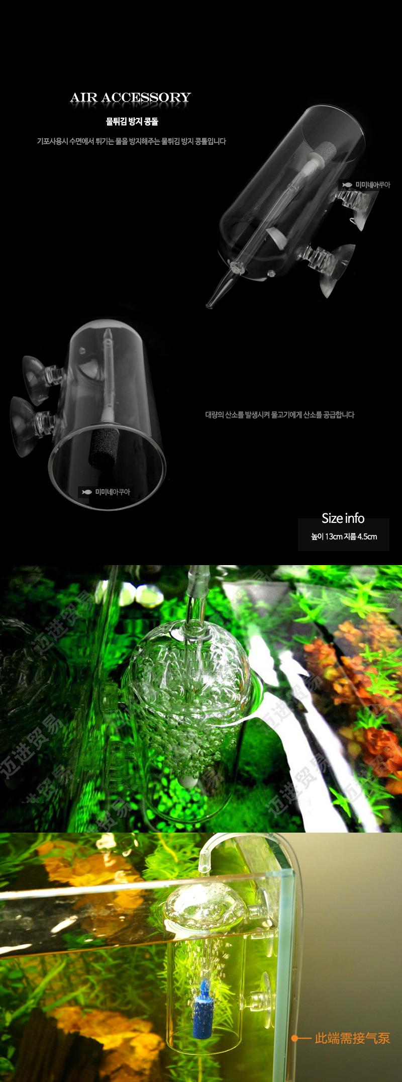 물튀김방지 콩돌 (대량 어항산소공급) - 미미네아쿠아, 6,500원, 부속품, 산소기/수중모터