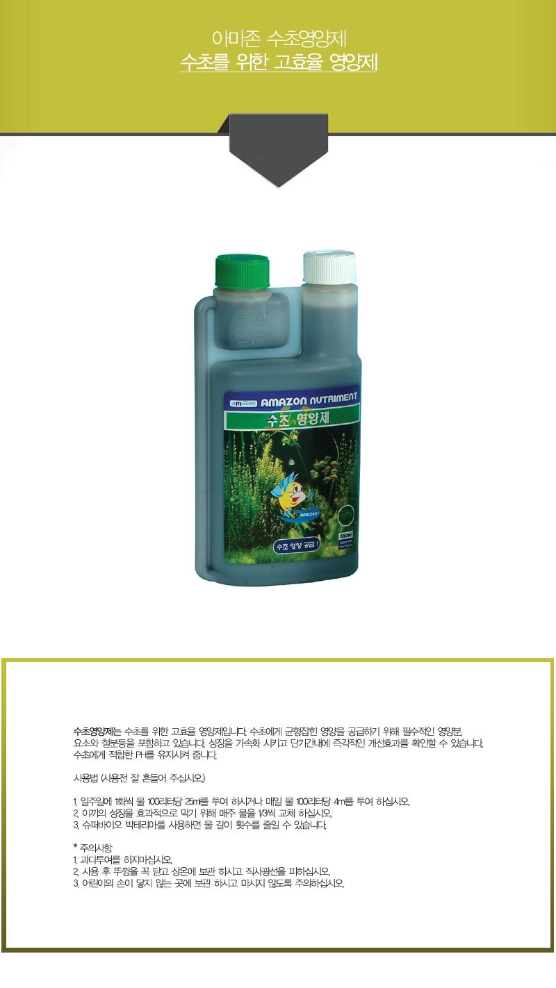 아마존 수초액비 150ml - 미미네아쿠아, 3,000원, 장식품, 수초