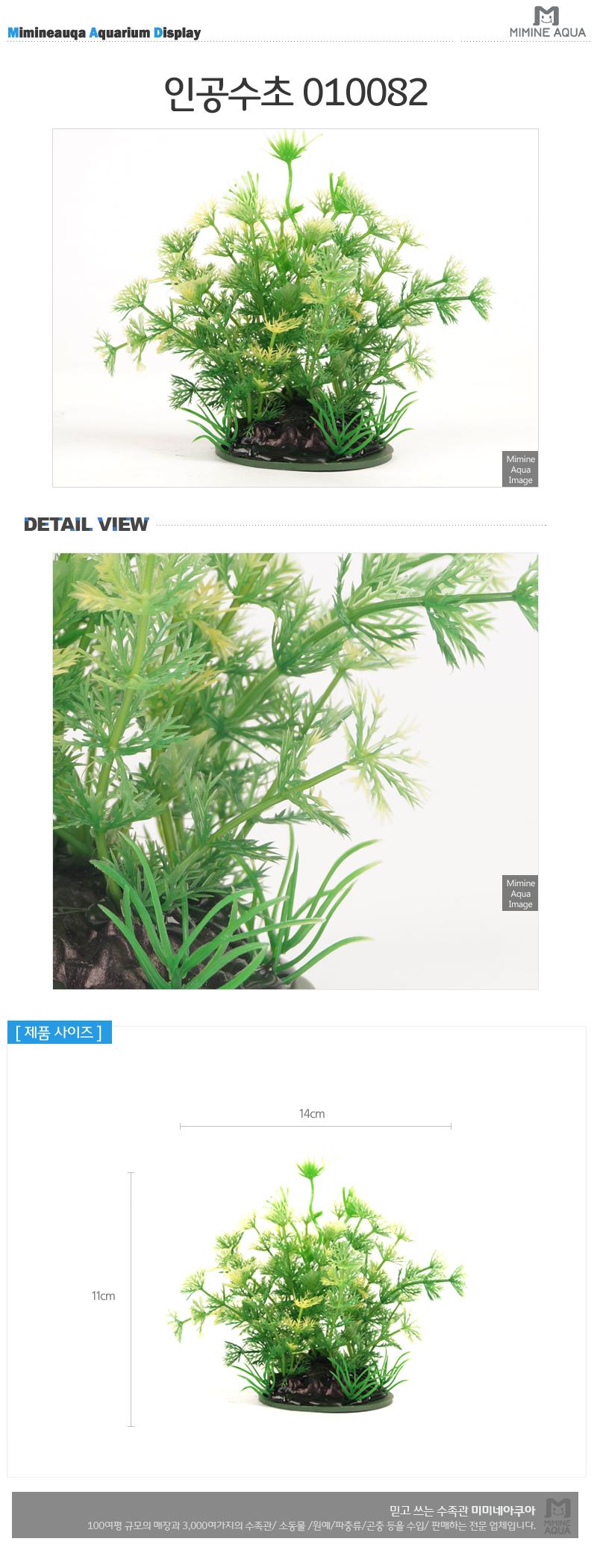 인공수초 010082 - 미미네아쿠아, 2,500원, 장식품, 수초