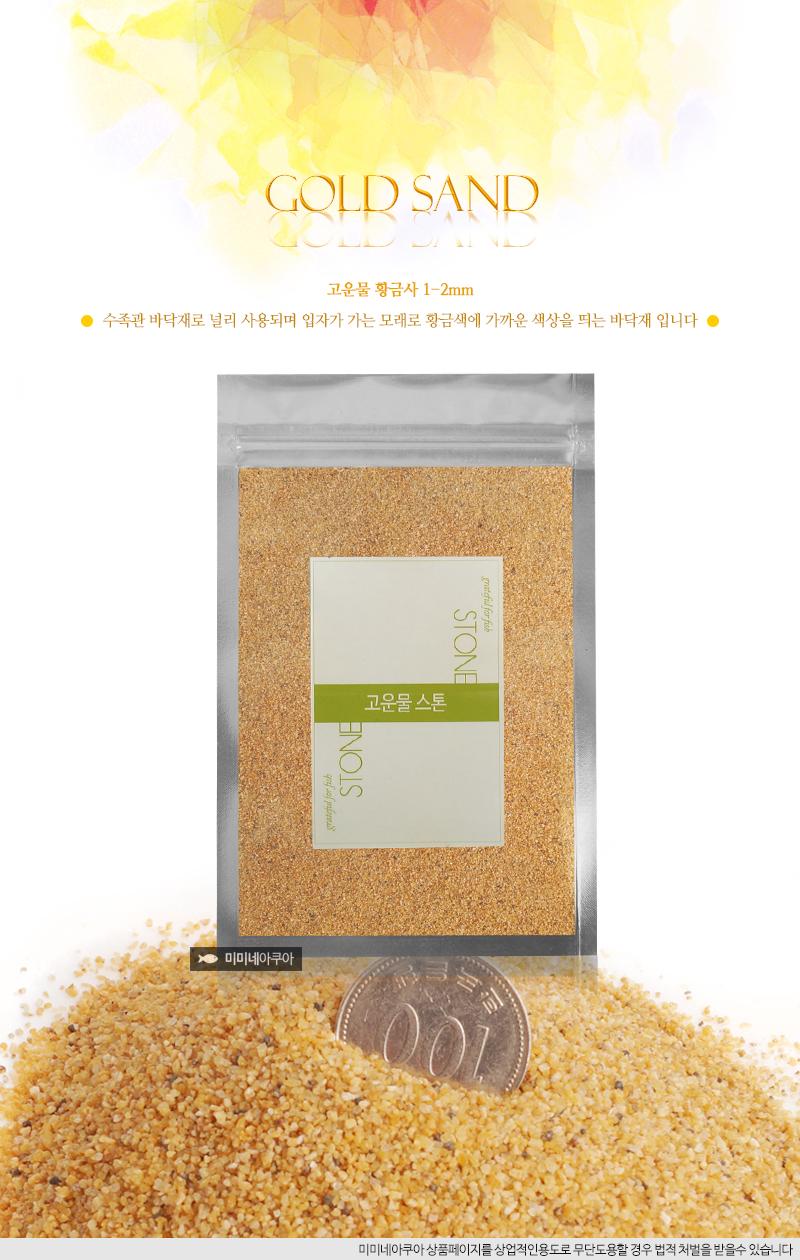 고운물 황금사 1-2mm 1.3kg - 미미네아쿠아, 2,500원, 장식품, 바닥재