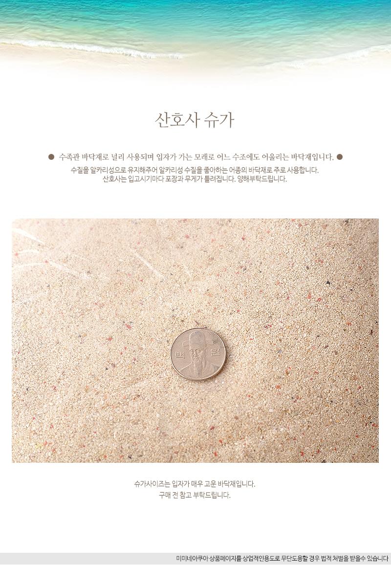 산호사 슈가사이즈 1포 - 미미네아쿠아, 5,000원, 장식품, 바닥재