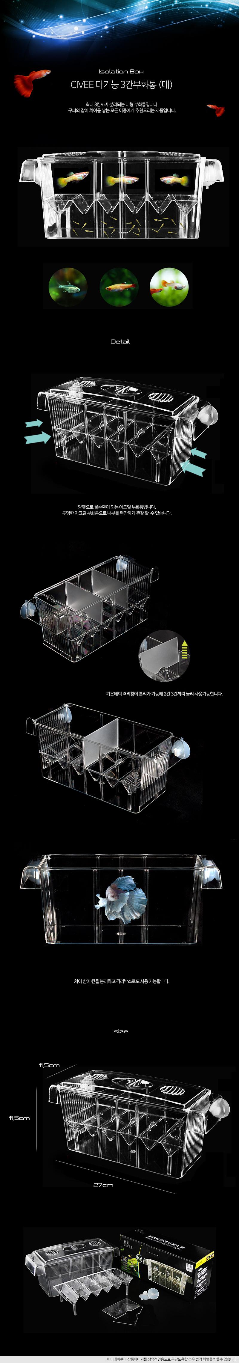 CIVEE 다기능 3칸부화통 (대) - 격리통 - 미미네아쿠아, 6,000원, 청소용품, 청소도구