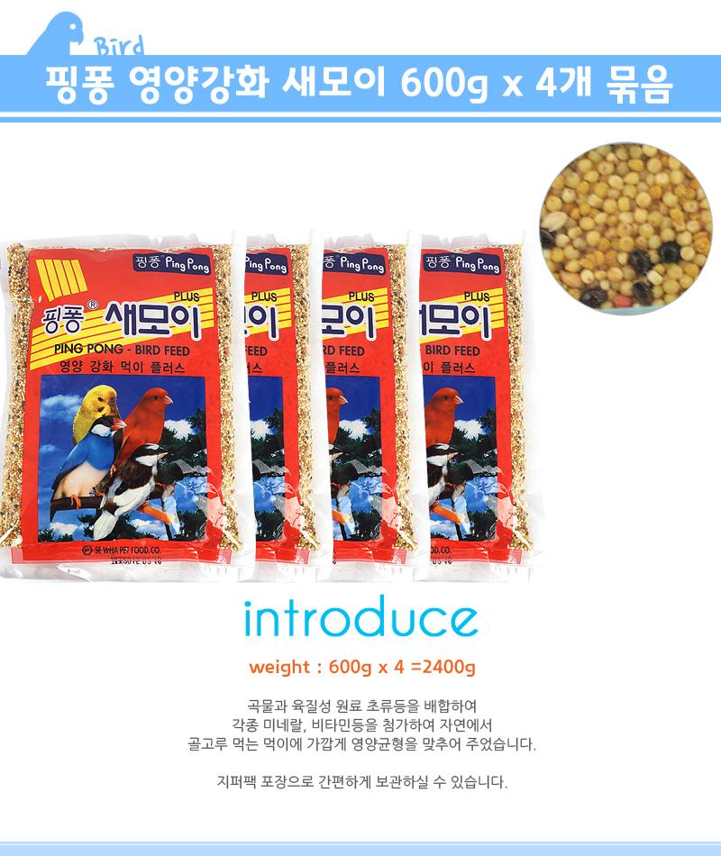핑퐁 영양강화 새모이 600g 4개 - 미미네아쿠아, 9,800원, 조류용품, 사료/모이
