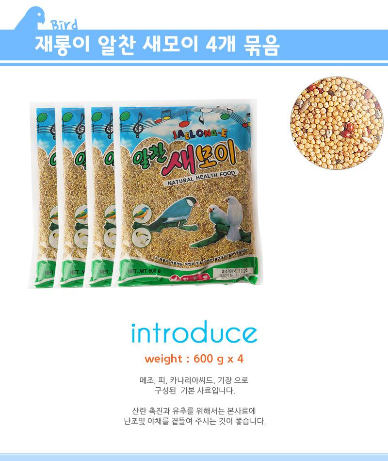 재롱이 알찬 새모이 600g 4개 - 미미네아쿠아, 9,000원, 조류용품, 사료/모이