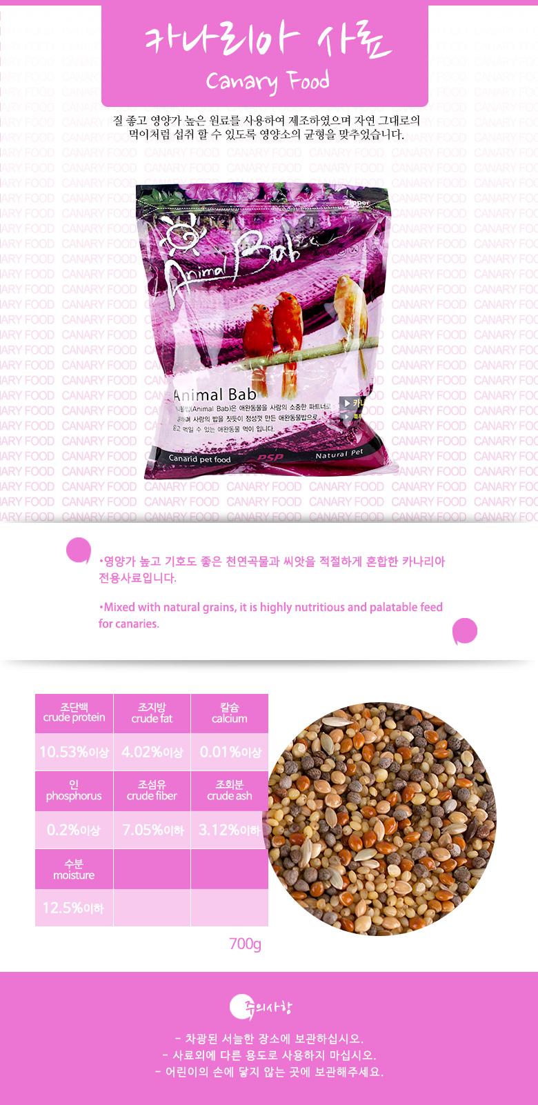애니멀 밥 카나리아 750g 3개 - 미미네아쿠아, 9,000원, 조류용품, 사료/모이