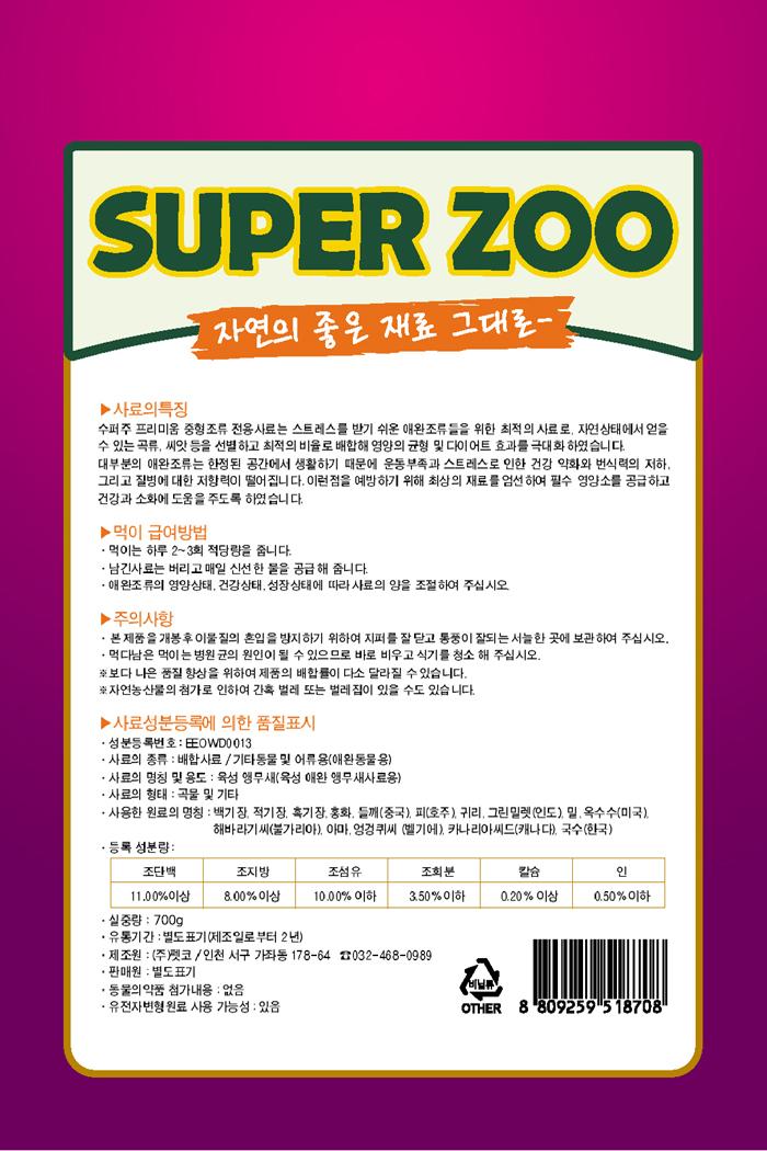 슈퍼주 중형새 사료 3개 - 미미네아쿠아, 11,500원, 조류용품, 사료/모이