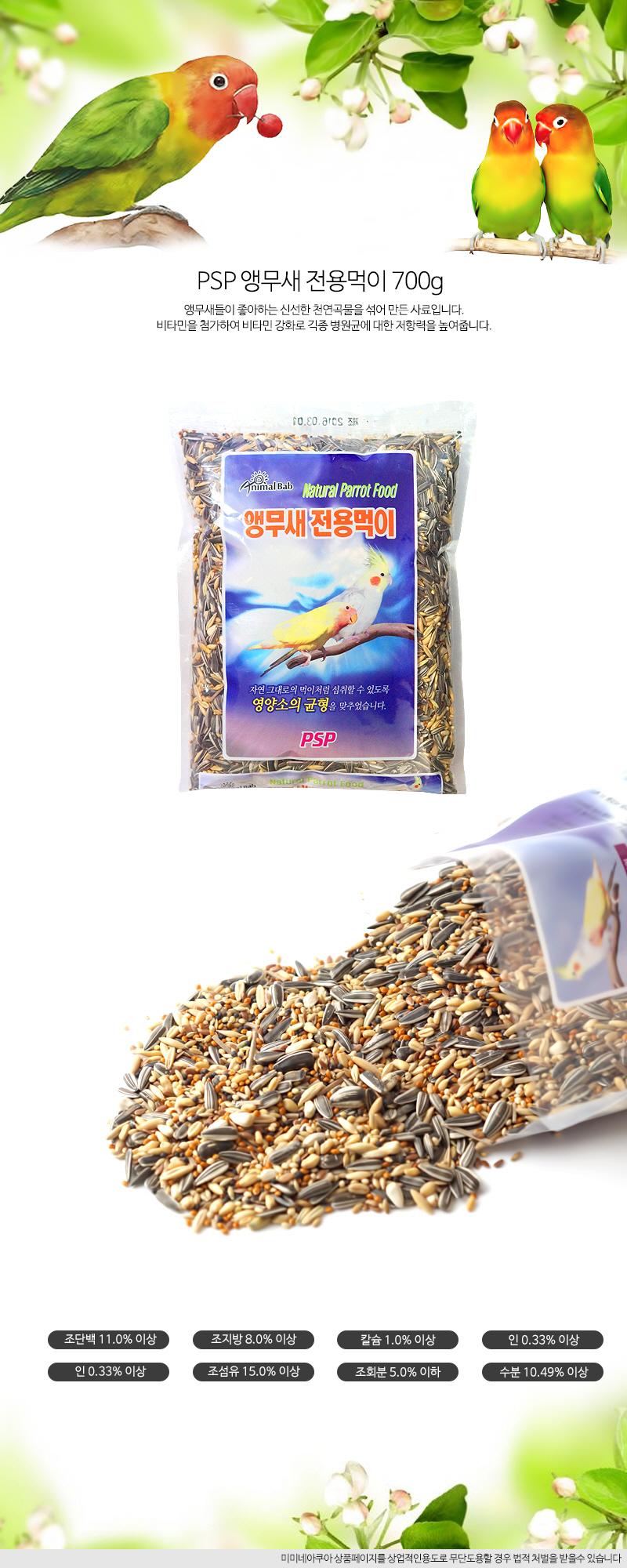 PSP 내츄럴 앵무새사료 x 3개 - (앵무새모이 새먹이) - 미미네아쿠아, 9,000원, 조류용품, 사료/모이