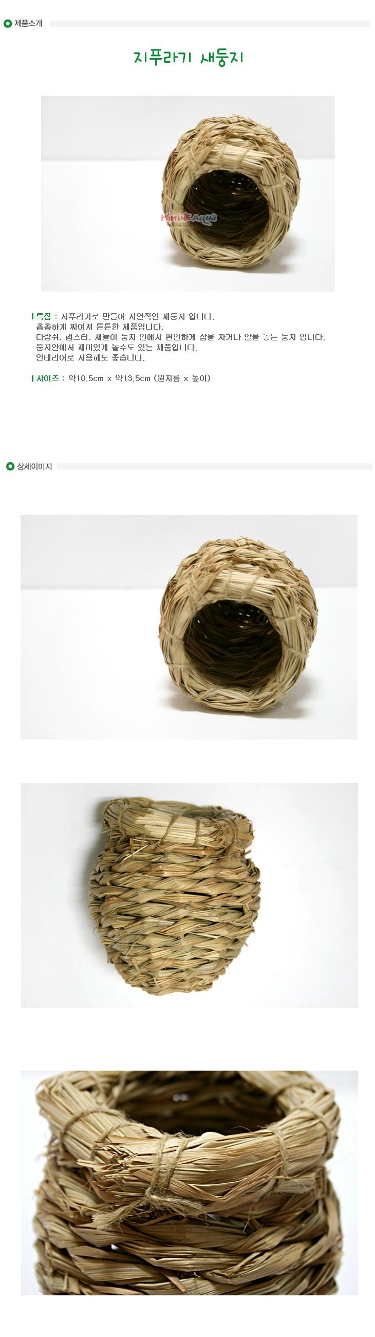 지푸라기 둥지 - (새부화 새알통 새둥지)2,500원-미미네아쿠아펫샵, 기타애완동물용품, 조류용품, 모이통/둥지바보사랑지푸라기 둥지 - (새부화 새알통 새둥지)2,500원-미미네아쿠아펫샵, 기타애완동물용품, 조류용품, 모이통/둥지바보사랑