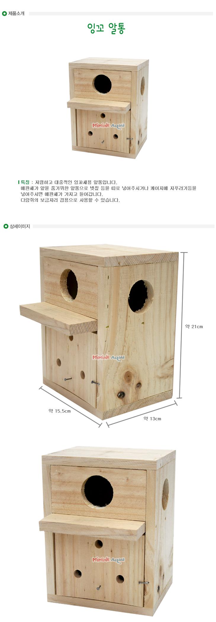 잉꼬알통 - (새부화 새알통) - 미미네아쿠아, 7,000원, 조류용품, 모이통/둥지