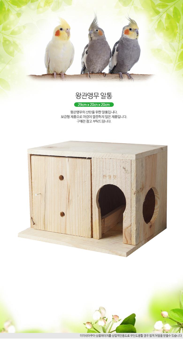 왕관앵무알통 - (새부화 새알통) - 미미네아쿠아, 11,000원, 조류용품, 모이통/둥지