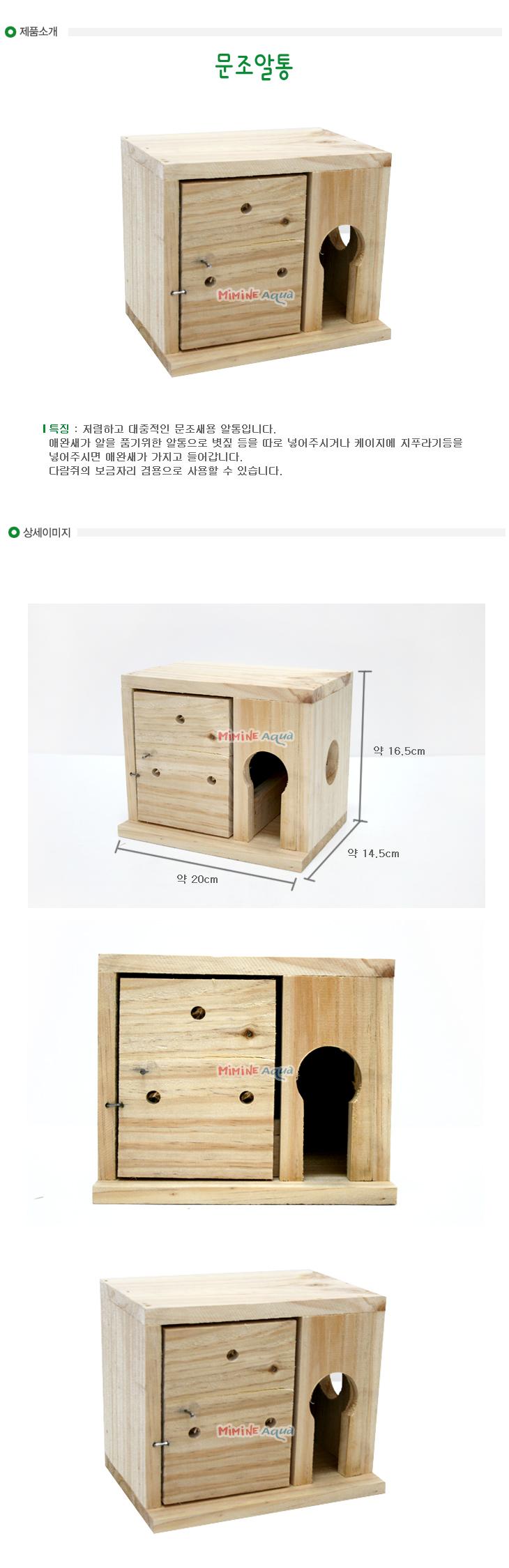 문조알통 - (새부화 새알통) - 미미네아쿠아, 7,000원, 조류용품, 모이통/둥지
