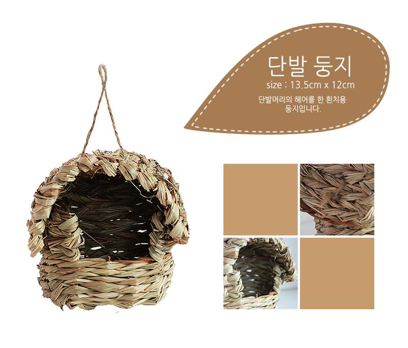 단발둥지 - (새부화 새알통 새둥지) - 미미네아쿠아, 7,000원, 조류용품, 모이통/둥지