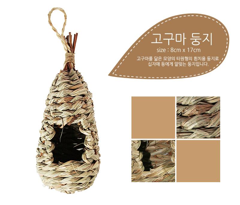 고구마둥지 - (새부화 새알통 새둥지) - 미미네아쿠아, 6,000원, 조류용품, 모이통/둥지