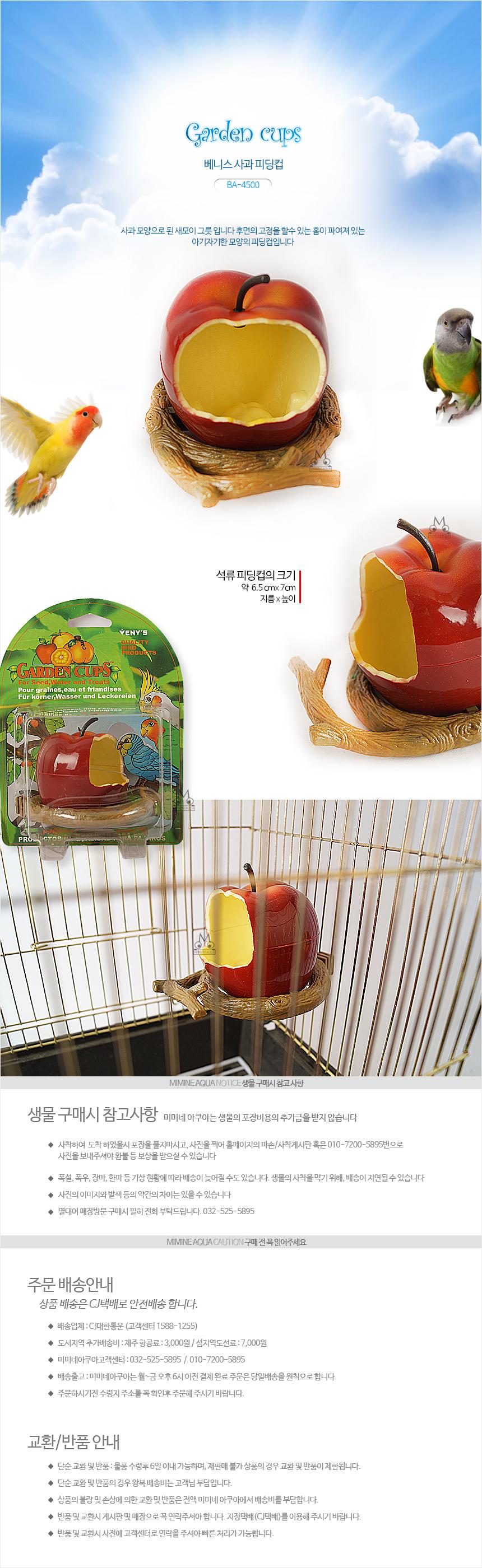 베니스 사과 피딩컵 (BA-4500) - 새모이그릇 새용품 - 미미네아쿠아, 7,000원, 조류용품, 모이통/둥지