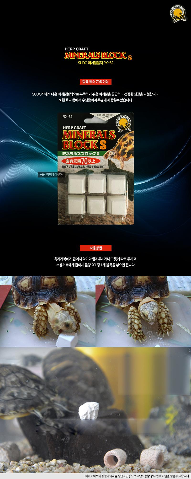 SUDO 미네랄블럭S RX-52 (낱개 1개) - 미미네아쿠아, 2,000원, 파충류용품, 사료/영양제