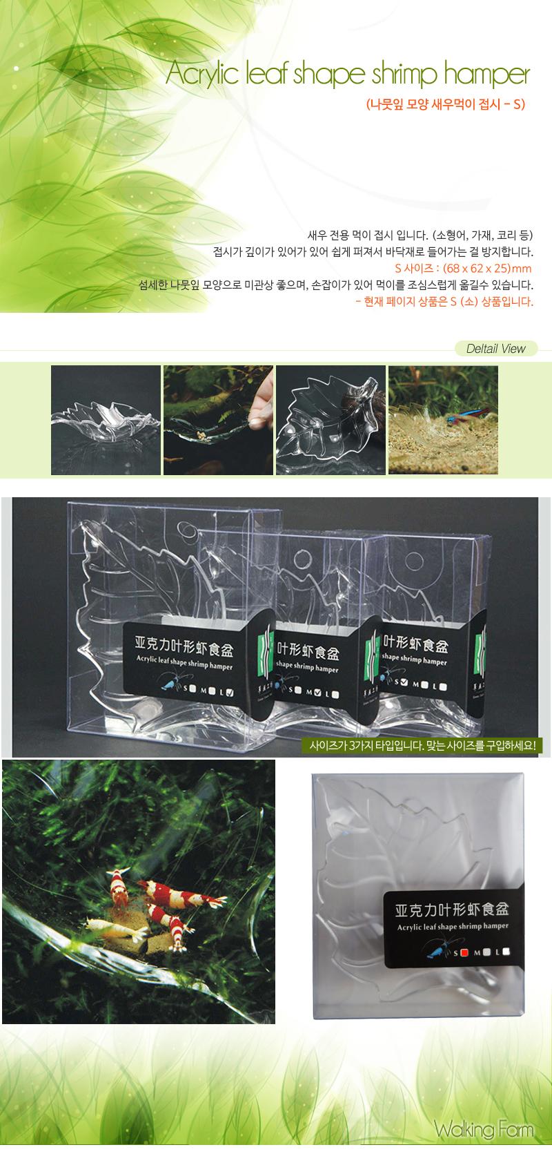 워킹팜 나뭇잎모양 새우먹이 접시 - S - 미미네아쿠아, 3,500원, 사료, 먹이급여기