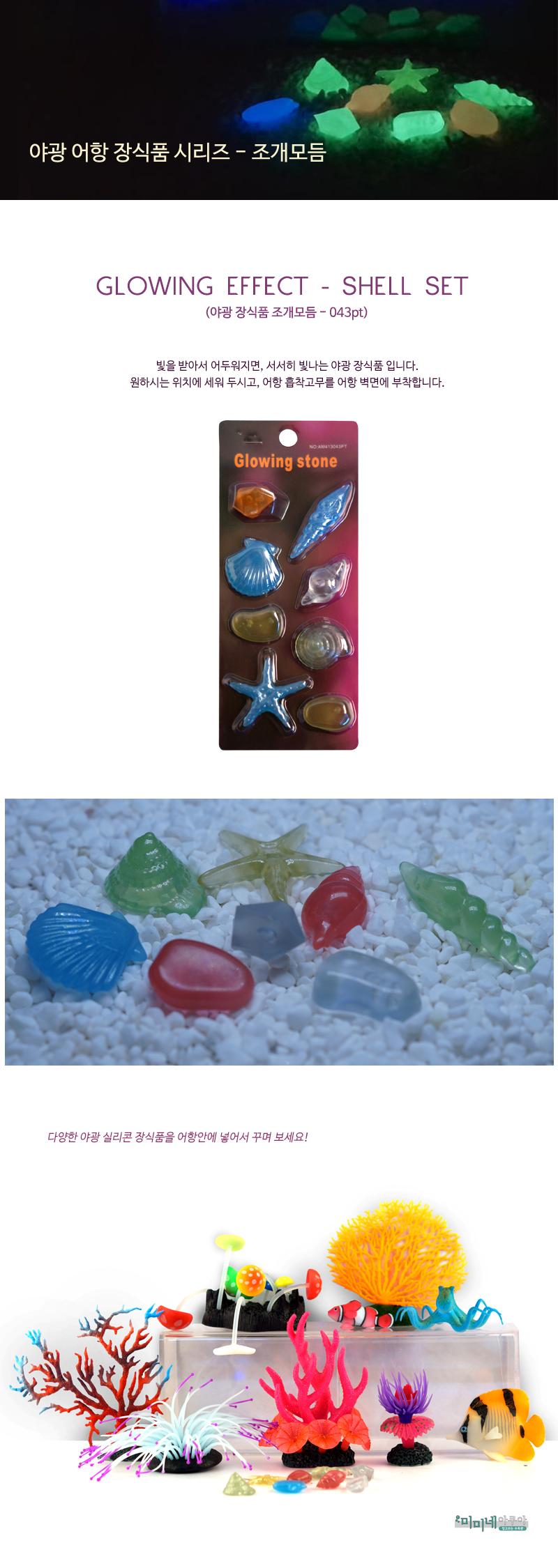 야광 어항 장식품 - 바다보석 - 미미네아쿠아, 3,000원, 장식품, 수초
