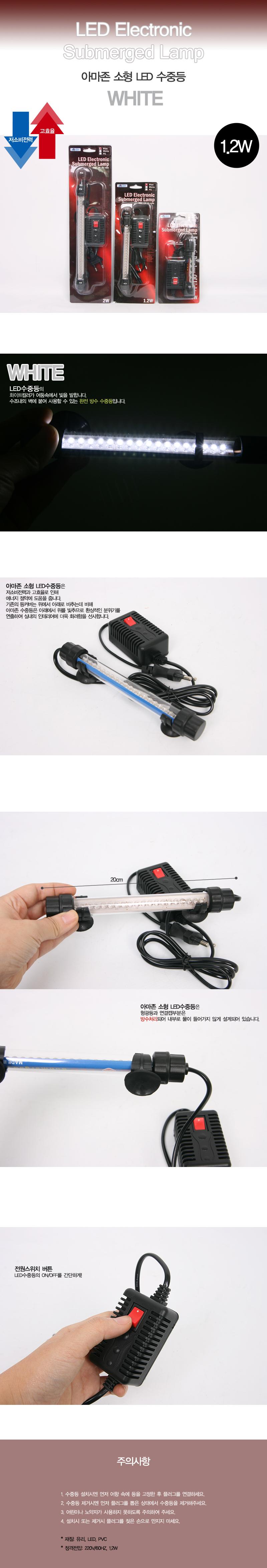 아마존 LED 수중등 1.2W (중)/화이트 - 미미네아쿠아, 12,000원, 부속품, 조명