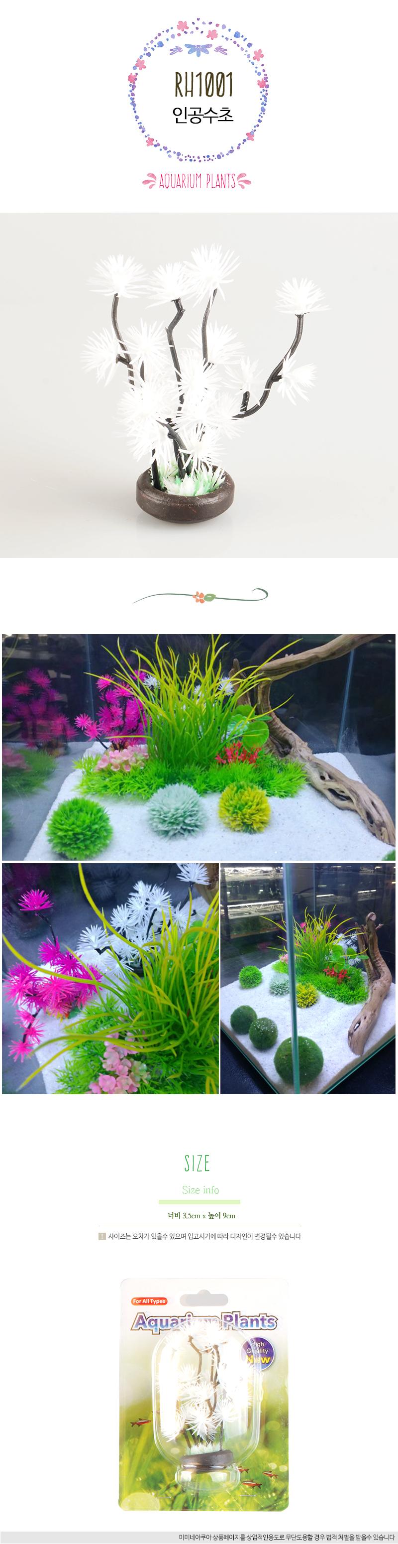 하얀색 인공수초 (RH-1001) - 미미네아쿠아, 4,200원, 장식품, 기타 장식품