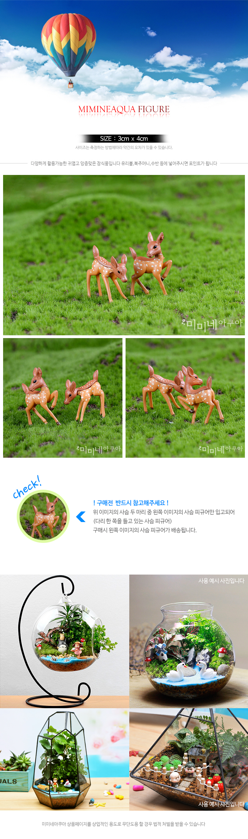 피규어 사슴 1개 - 미미네아쿠아, 1,600원, 장식품, 기타 장식품