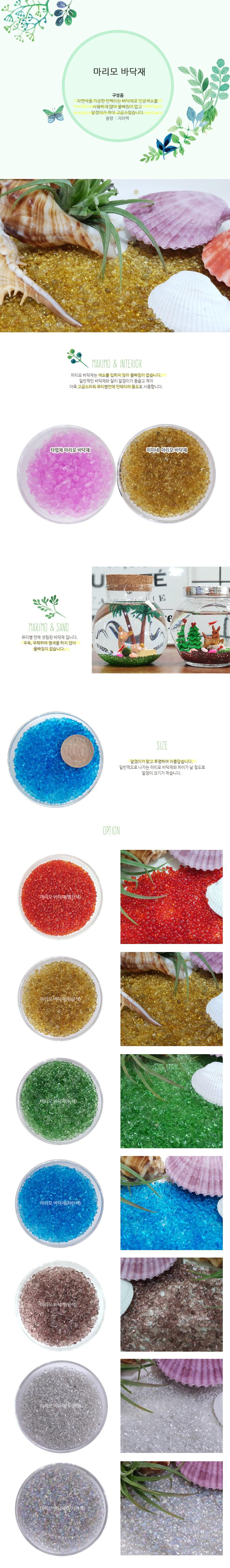 마리모 유리자갈 바닥재 지퍼백 포장/유리구슬 - 미미네아쿠아, 1,000원, 장식품, 바닥재