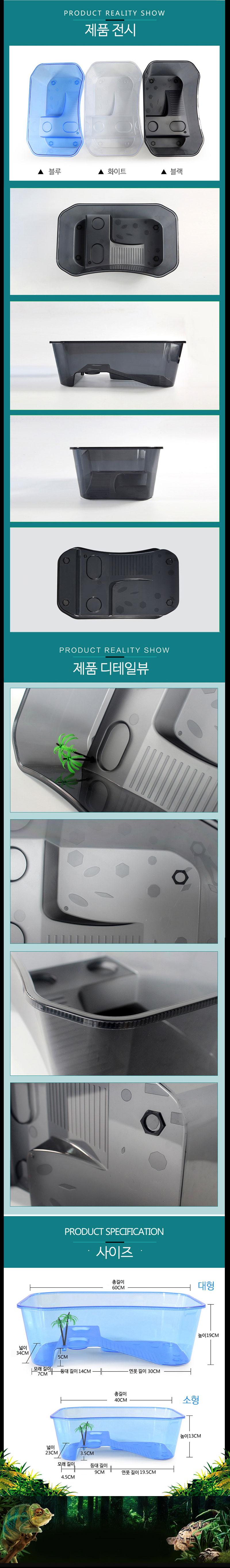 노모펫 개방식 거북이 어항(대) 블랙  NX-11 - 미미네아쿠아, 15,000원, 곤충용품, 사육통