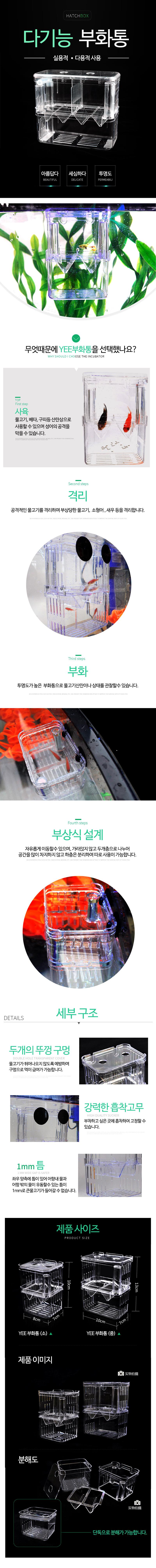 YEE 구피전용 다기능부화통 (소) - 미미네아쿠아, 2,500원, 청소용품, 청소도구