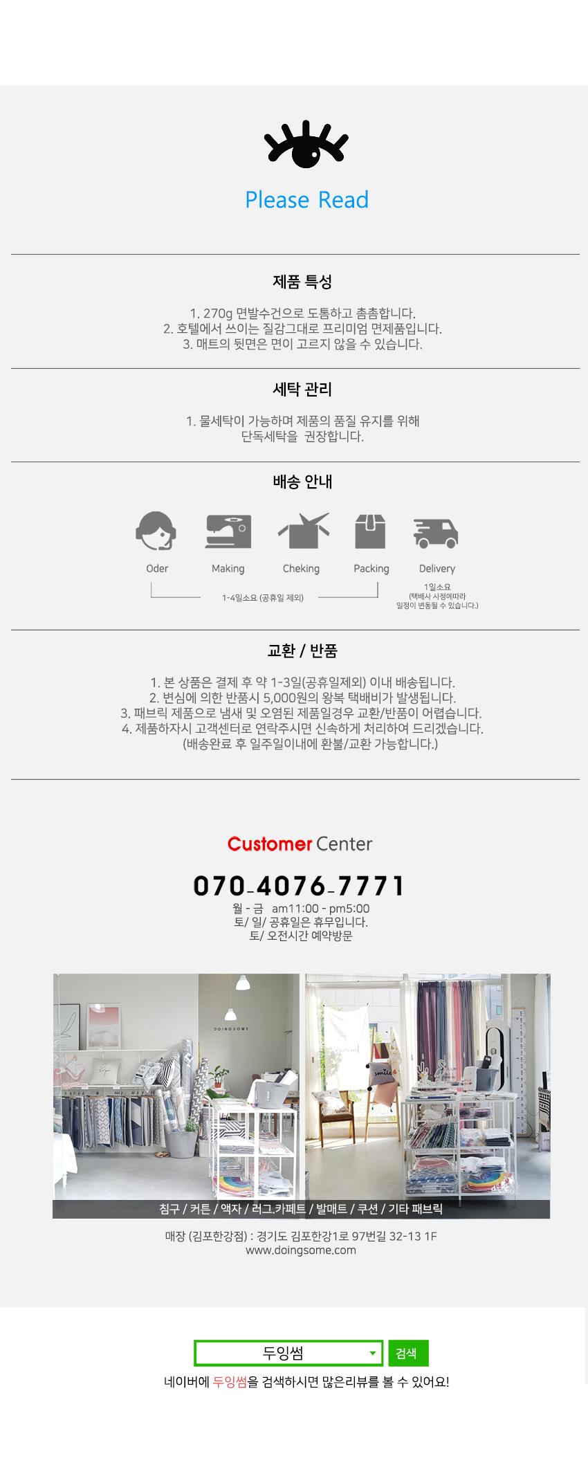 호텔 톡톡 면발매트 - 두잉썸, 13,000원, 디자인 발매트, 디자인