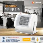 TP-500V 툴콘 팬히터 온풍기