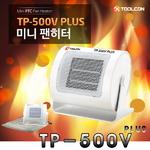 TP-500V PLUS 팬히터 미니온풍기 캠핑용 500W