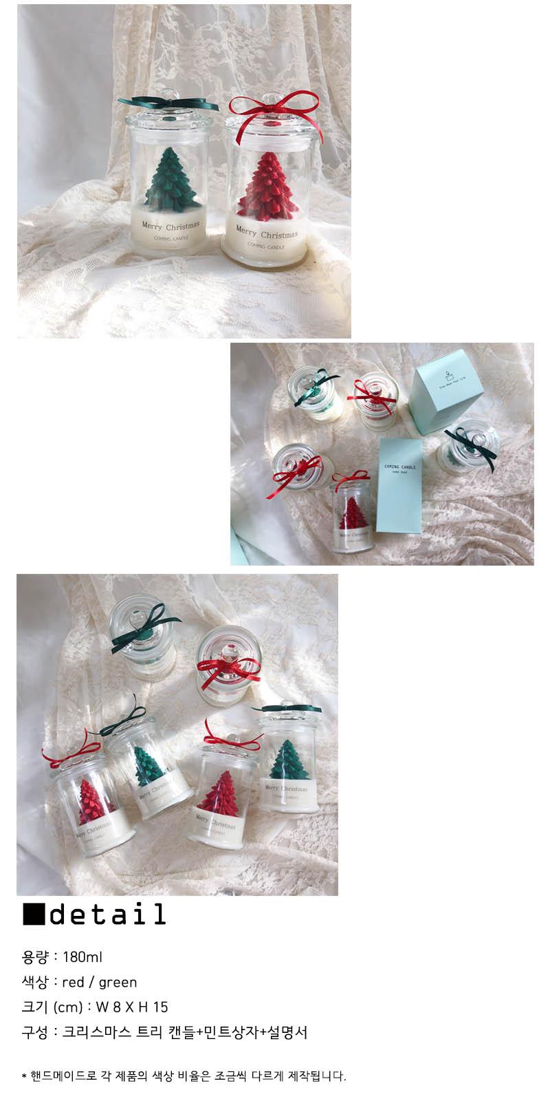 크리스마스 병 속 트리캔들 - 커밍캔들, 24,000원, 캔들, 아로마 캔들