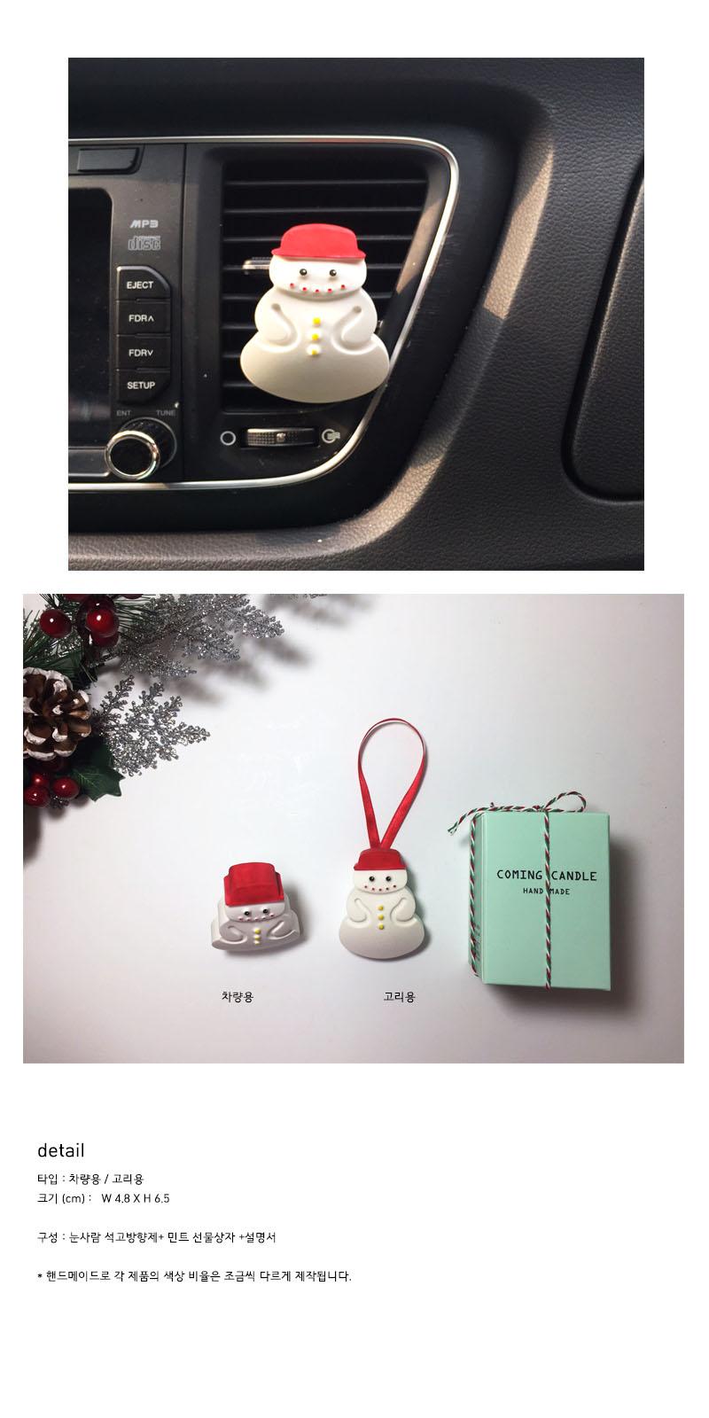 눈사람 석고방향제 ( 실내고리용-차량용) - 커밍캔들, 8,000원, 방향제, 석고방향제