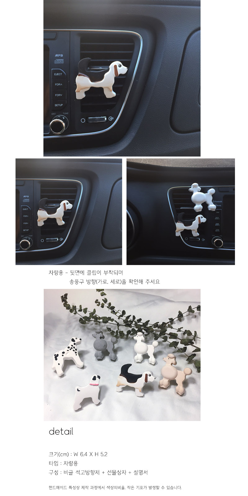 강아지 - 비글 차량용 석고방향제 - 커밍캔들, 7,000원, 방향제, 석고방향제
