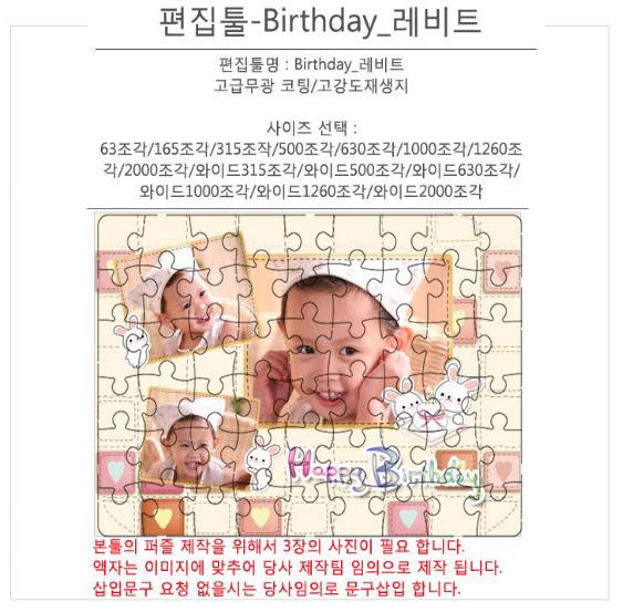내사진이 퍼즐로 변신-생일 레비트 - 퍼즐러브, 19,800원, 조각/퍼즐, 맞춤퍼즐