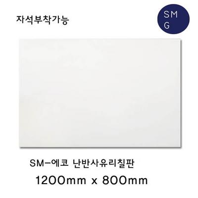 에코 난반사 유리칠판 1200x800