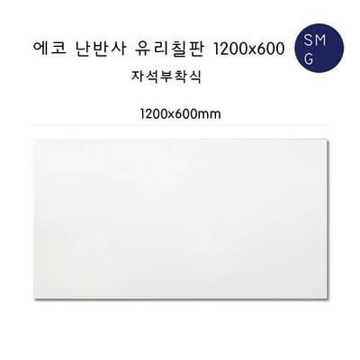 에코 난반사 유리칠판 1200x600