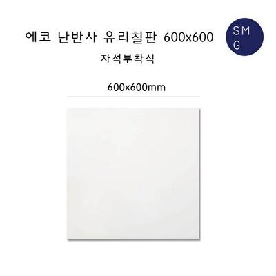 에코 난반사 유리칠판 600x600