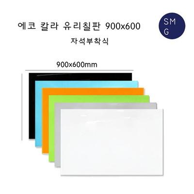 에코 칼라 유리칠판900x600